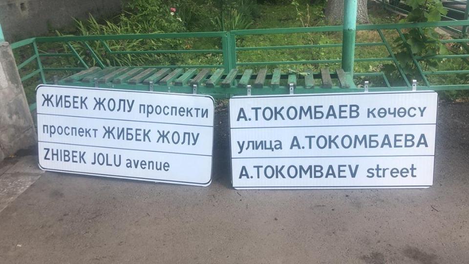 Бишкектеги көчө аталыштары ката жазылганы үчүн тиешелүү кызматкерлер сөгүш алды