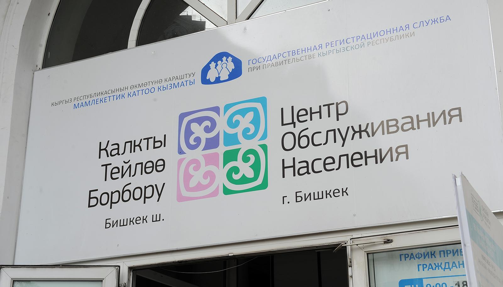 Бишкектеги калкты тейлөө борбору иш убактысын эки саатка кыскартты