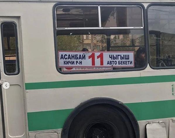 Бишкекте улгайган аялды троллейбустан «сасып атасың» деп түшүрүп салган айдоочу иштен алынды
