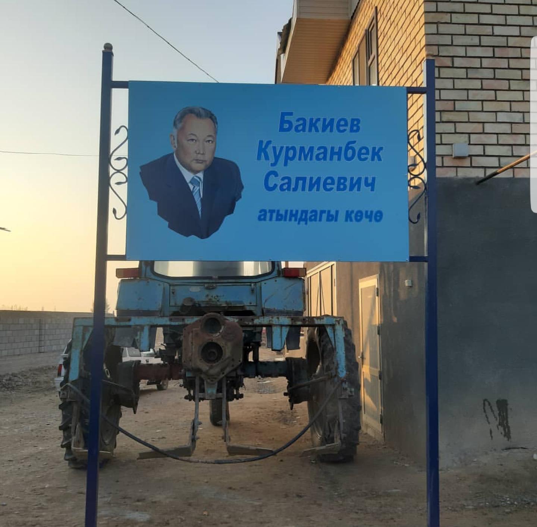 Курманбек Бакиевдин ысымынын көчөгө ыйгарылышы талкуужаратты