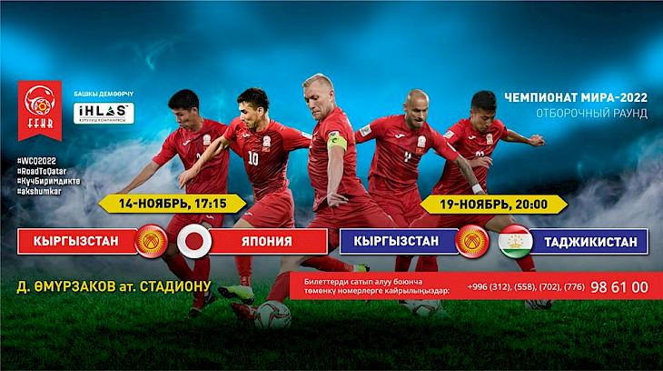 Бүгүн Бишкекте Кыргызстан-Жапония футбол боюнча курама командалары беттешет