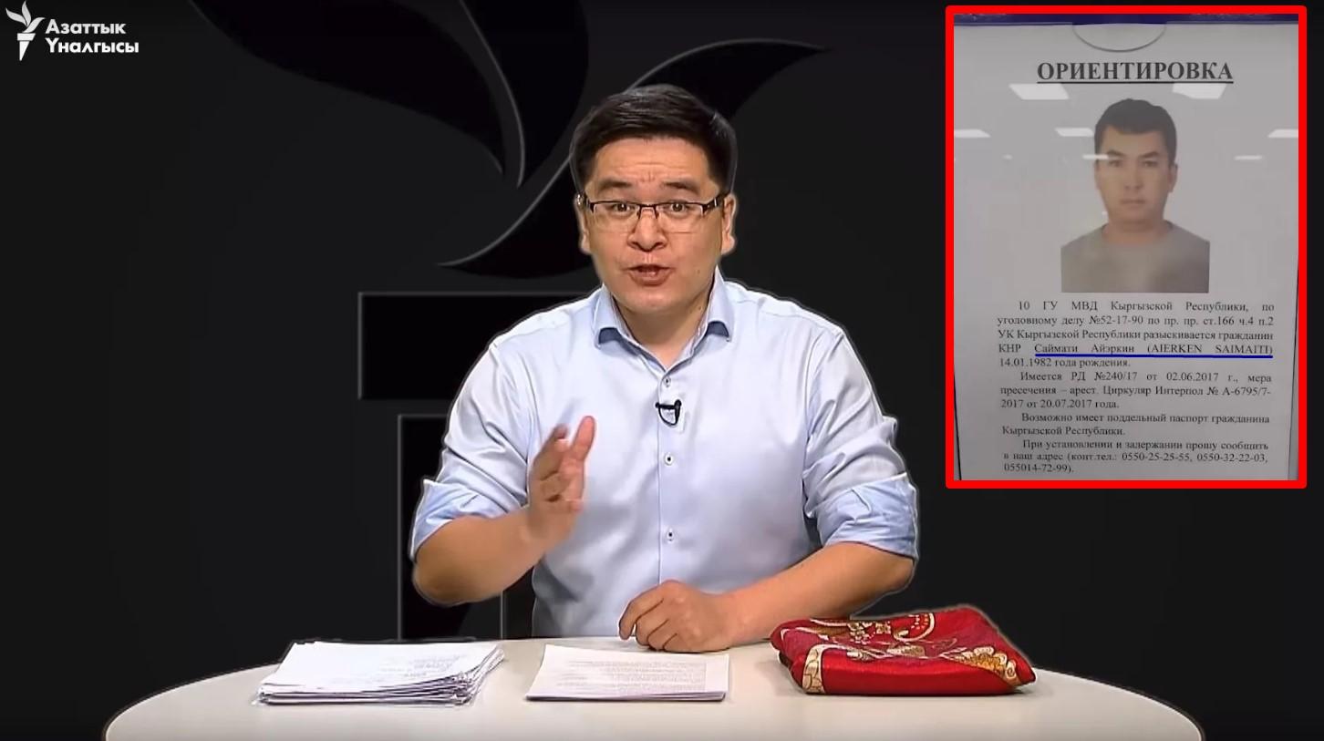 ИИМ: Саймаити Кыргызстандын жасалма паспортун Сузак районунан алган