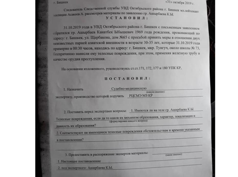 """Сүрөт — """"Кыргызкөмүрдүн"""" директору Канатбек Ашырбаевди сабап кетишти"""