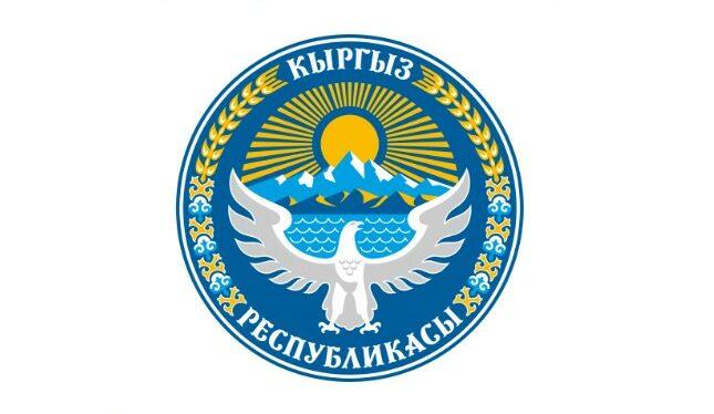 Кыргызстандын герби кабыл алынганына 26 жыл толду