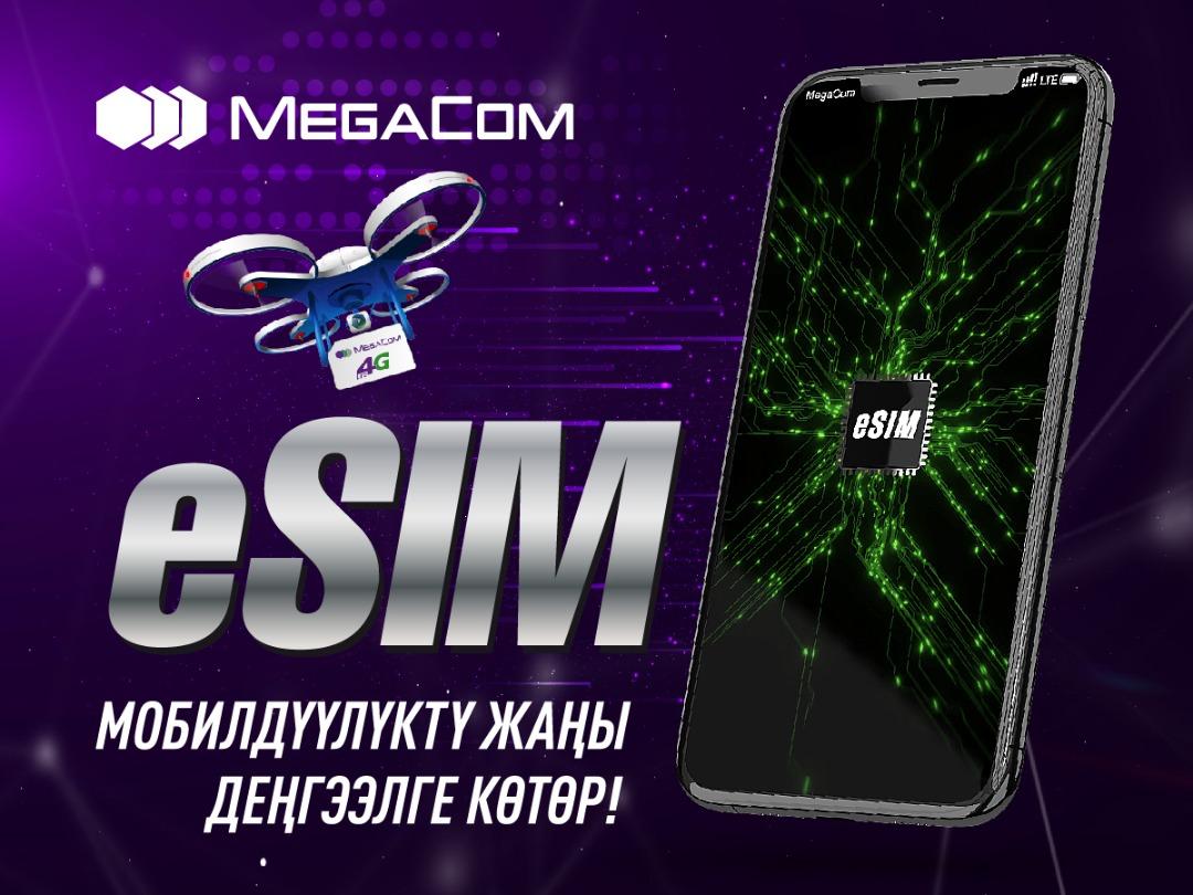 MegaCom eSIM- картасы Кыргызстандын жалпы аймагында жеткиликтүү