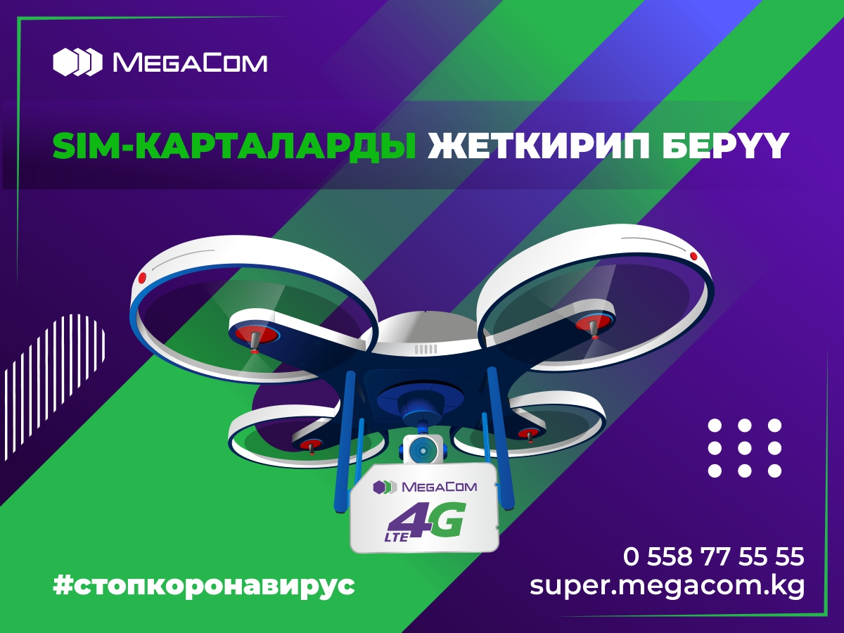 MegaCom Кыргызстандын жалпы аймагы боюнча SIM-карталарды акысыз жеткирип берүү кызматын киргизди
