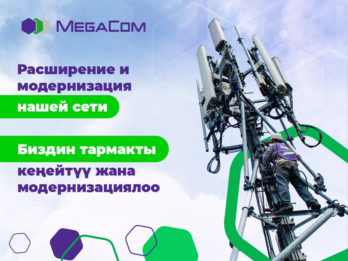 MegaCom компаниясы 4G түйүнүнүн кубаттуулугун жана кучагын кеңейтет