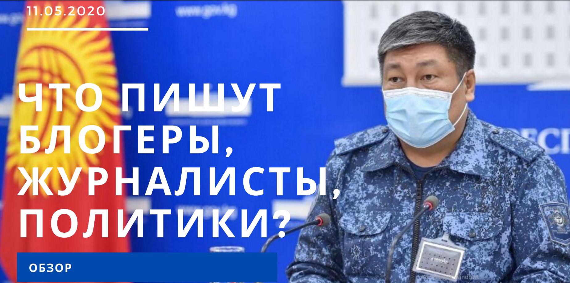 Кош комендант! Интернет колдонуучулары Бишкек комендантына эмне деп алкыш айтышты — жыйнак