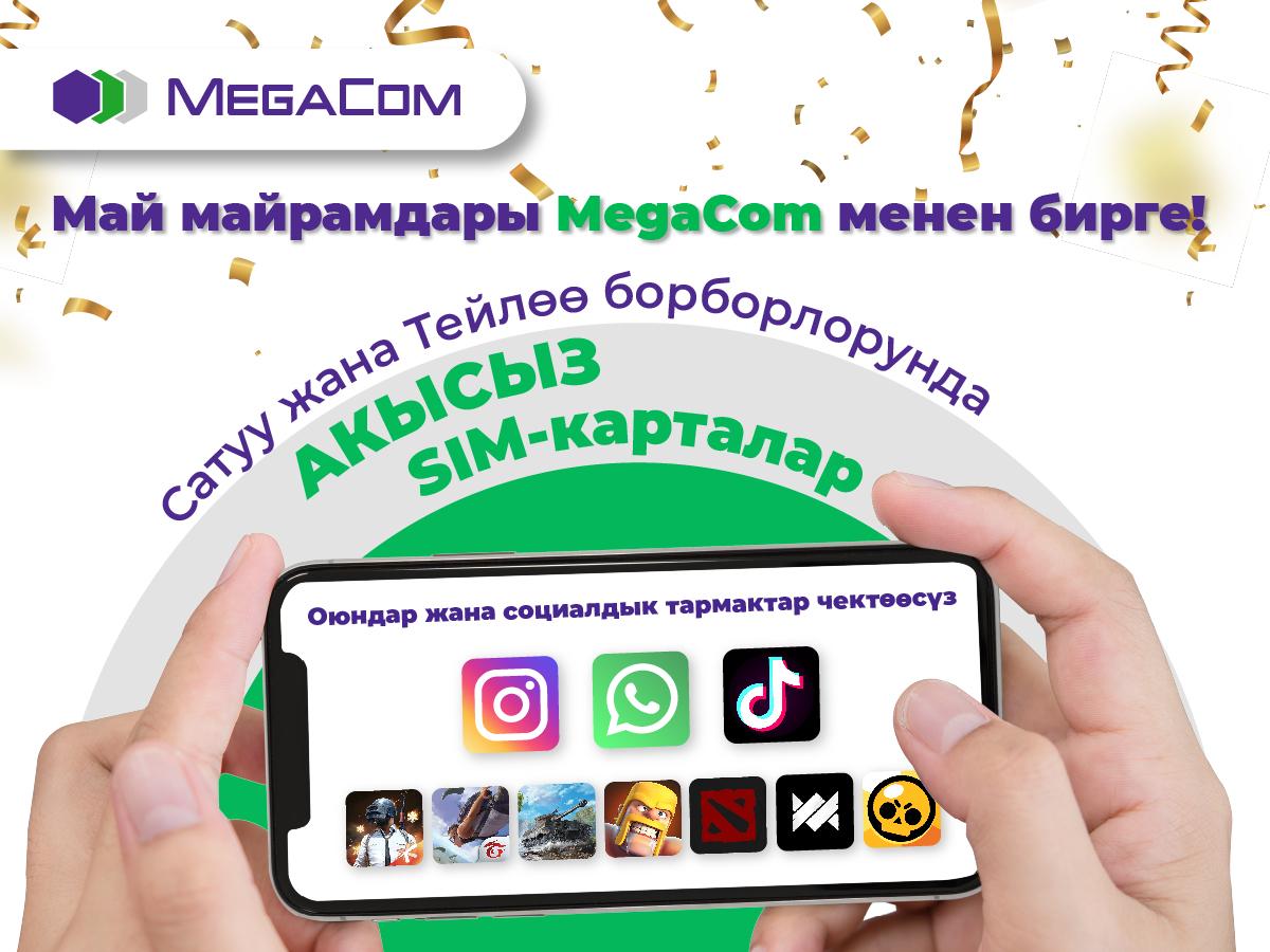 SIM-карталар – акысыз! Май майрамдарын MegaCom менен бирге өткөр