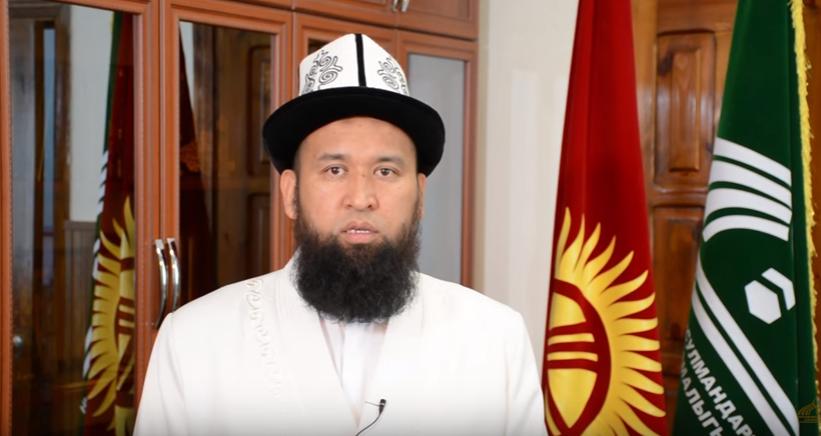 Чөкпө бир тууганым! Муфтий  кыргызстандыктарга кайрылуу жолдоду – видео