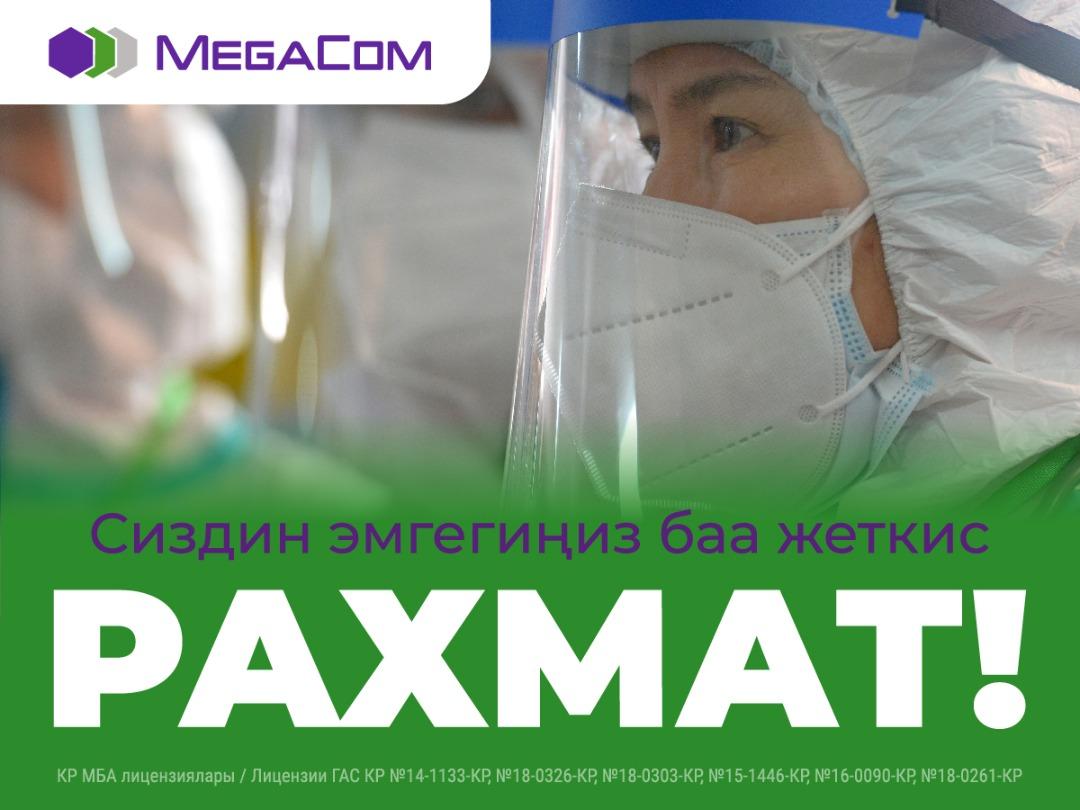 Дем ал, Кыргызстаным! MegaCom'дун кызматкерлери дарыгерлерге ыраазычылык иретинде клип даярдашты