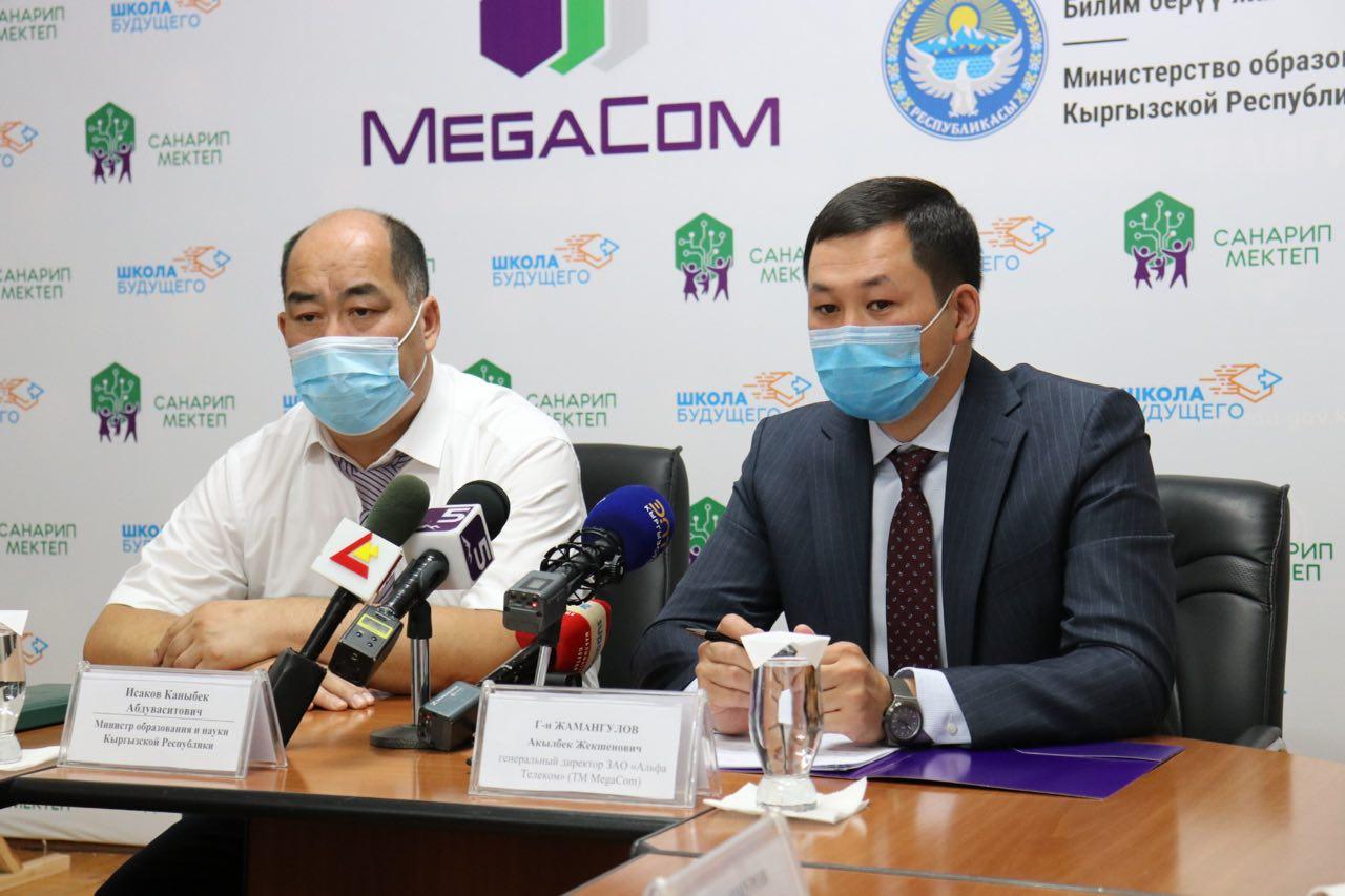 MegaCom компаниясы «Электрондук күндөлүк» долбоорун ишке киргизүүгө даяр