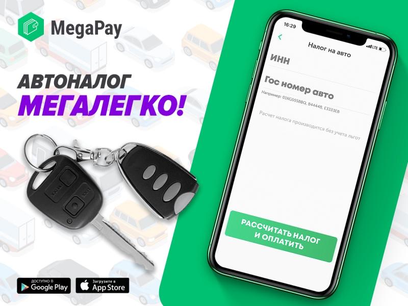 Унаа салыгын MegaPay мобилдик капчыгы аркылуу тез жана оңой төлө!