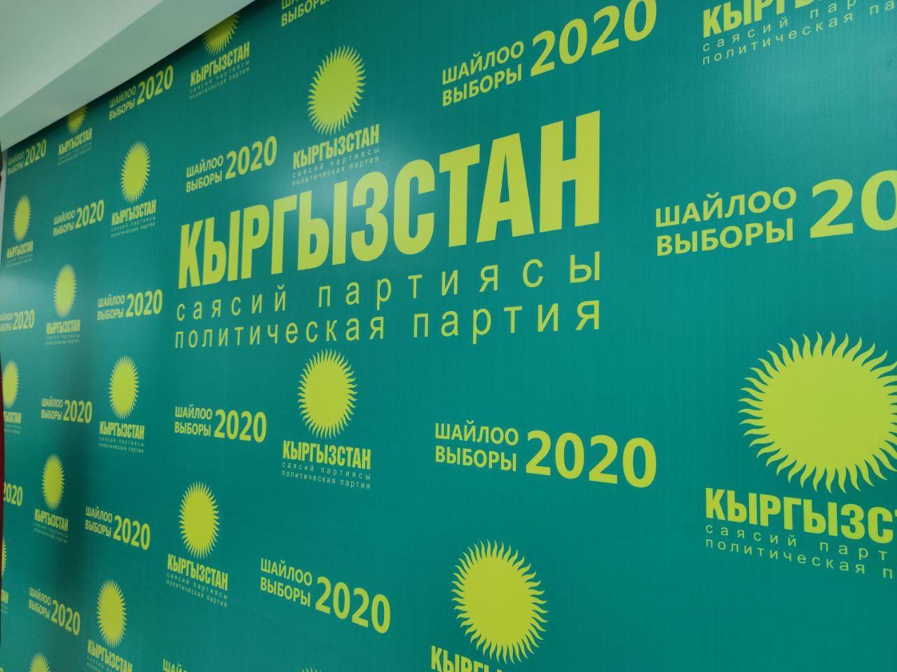 """""""Кыргызстан"""" партиясы бийликчил эмес экендигин көрсөттүбү?"""