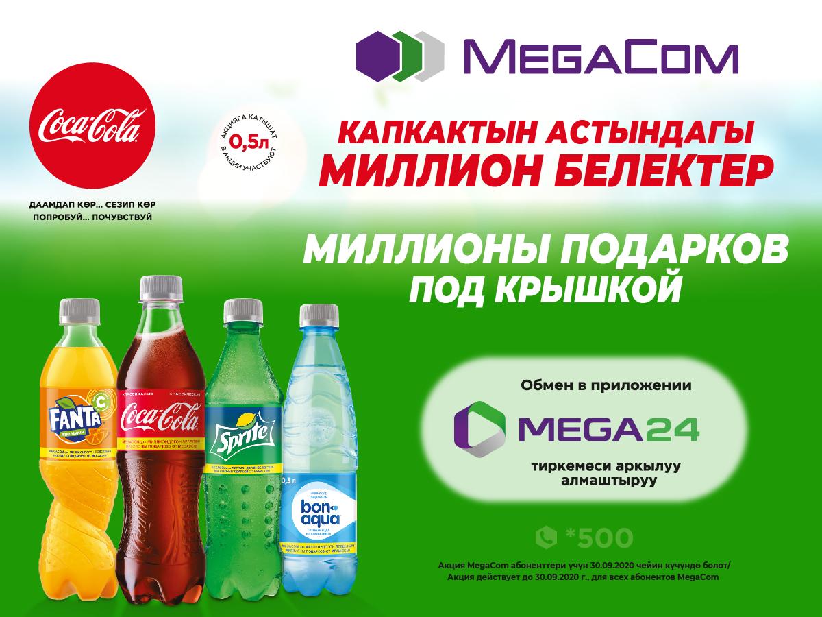 Миллиондогон белектер! MegaCom жана Coca-Cola биргелешип өткөрүүчү акция