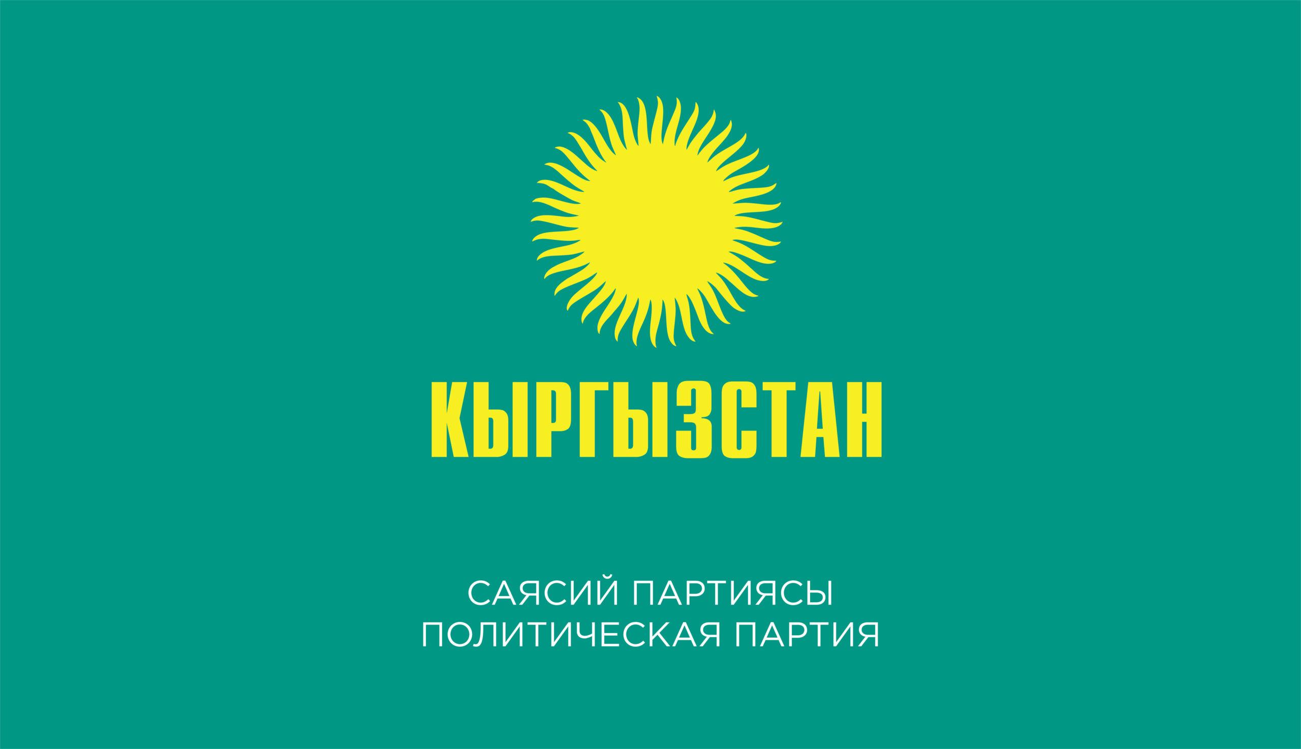 """""""Кыргызстан"""" партиясы биринчилерден болуп 5 млн сом шайлоо күрөөсүн тапшырды"""