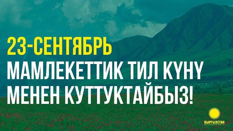 """""""Кыргызстан"""" партиясынын Мамлекеттик тил күнүнө карата куттуктоосу"""
