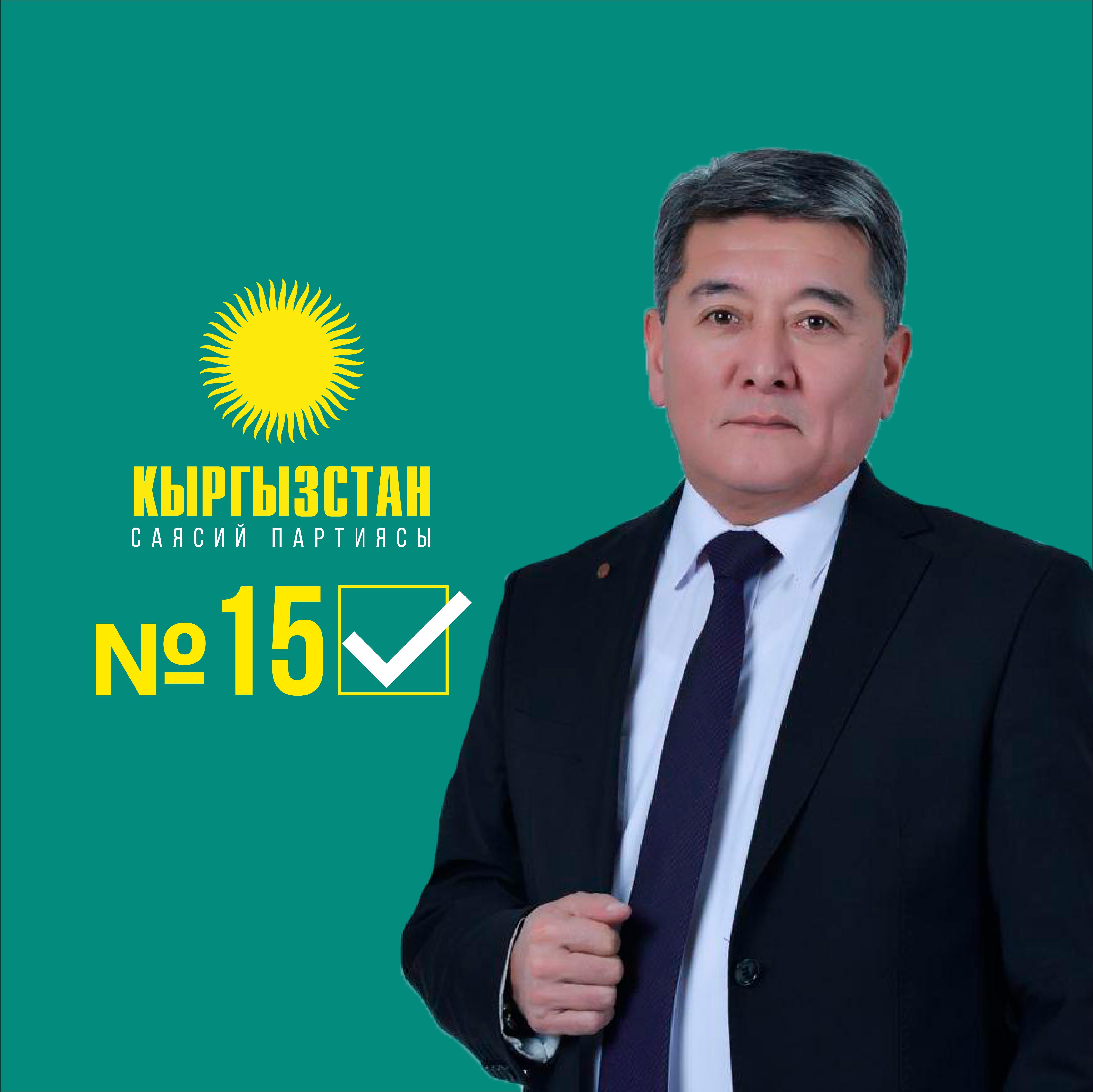 """Аргынбек Малабаев: """"Кыргызстан"""" партиясы кескин түрдө чоң реформаларды жасайт"""