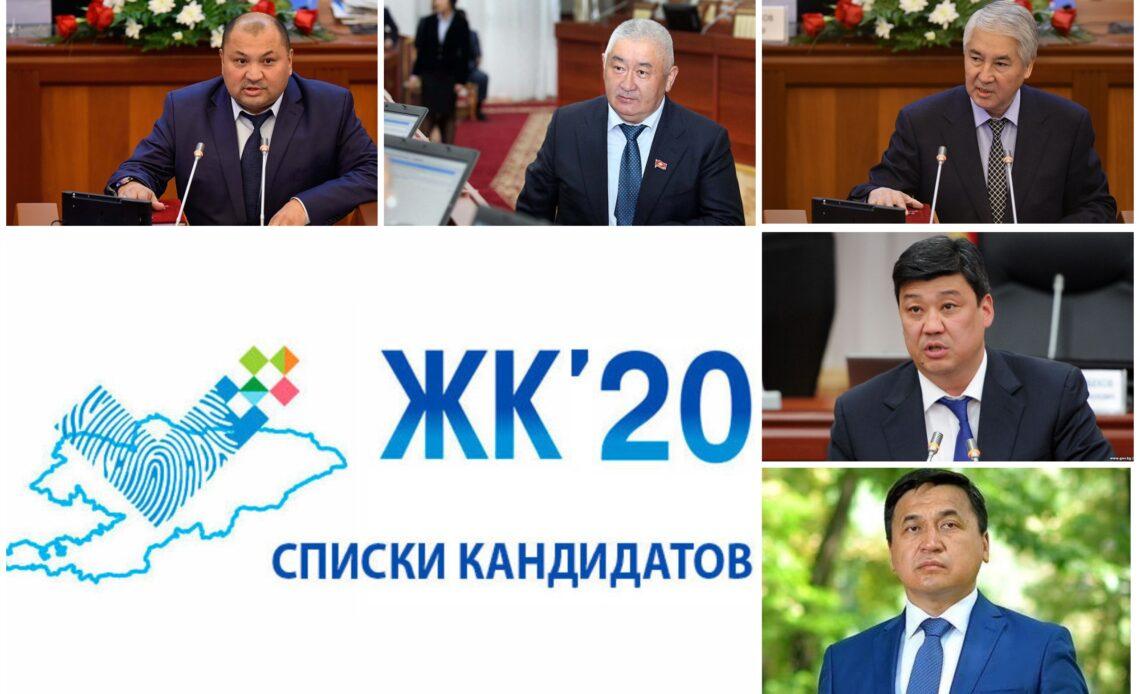 Жогорку Кеңештин VI чакырылышындагы депутаттардын кимиси шайлоого барбайт? Тизме