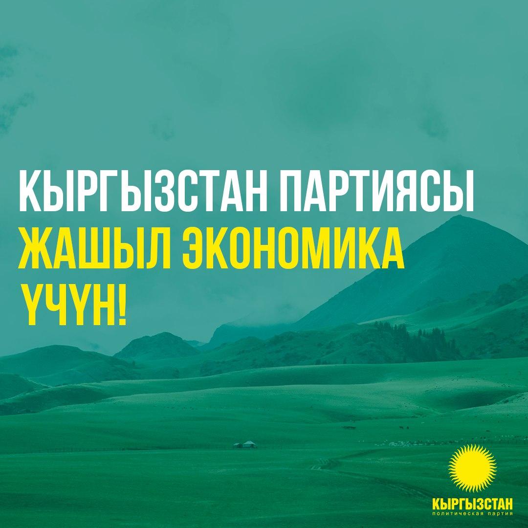 «Кыргызстан» партиясы «жашыл экономика» үчүн!