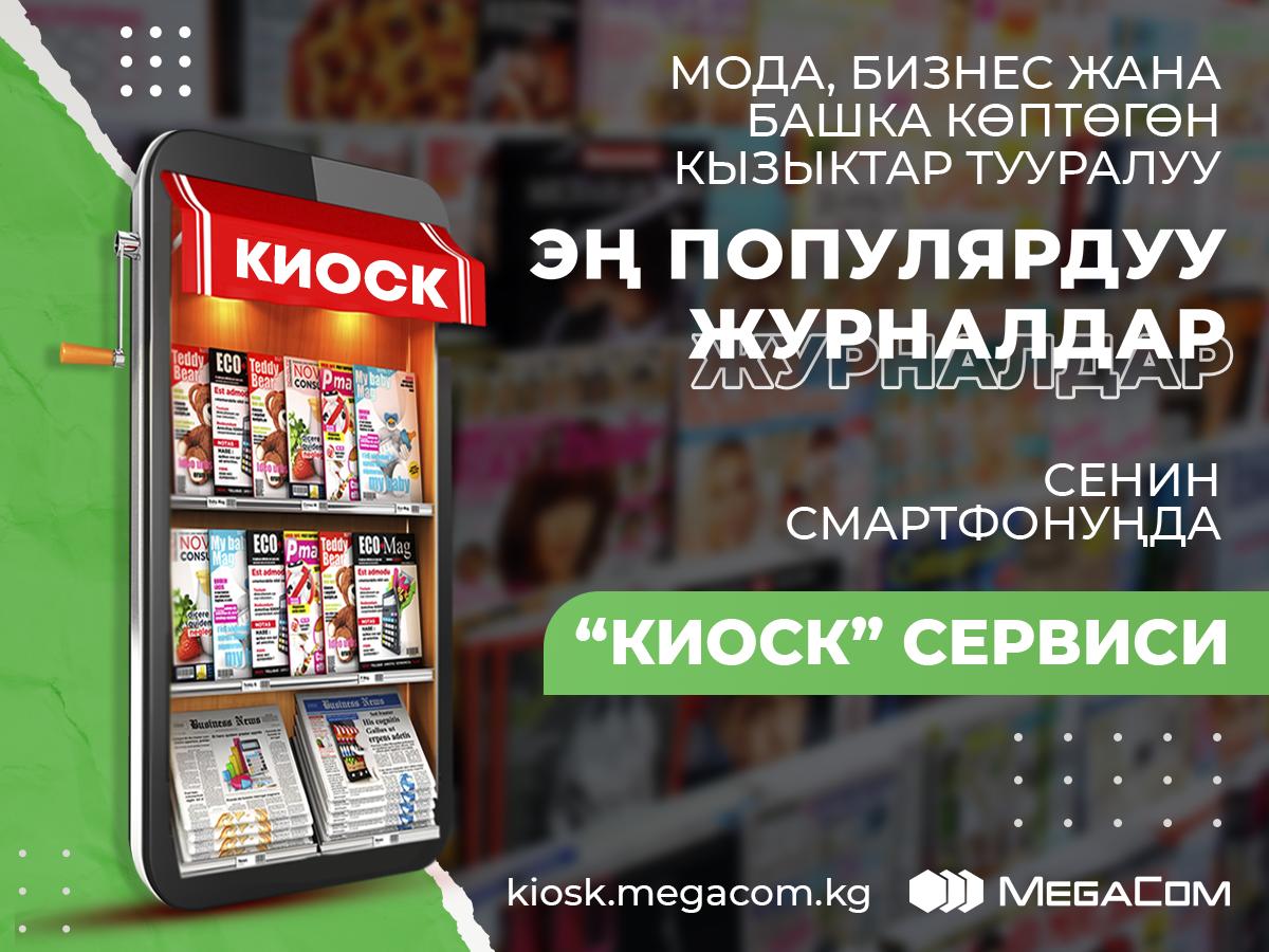 MegaCom'дун «Киоск» кызматы: алдыңкы белгилүү журналдар сиздин смартфонуңузда