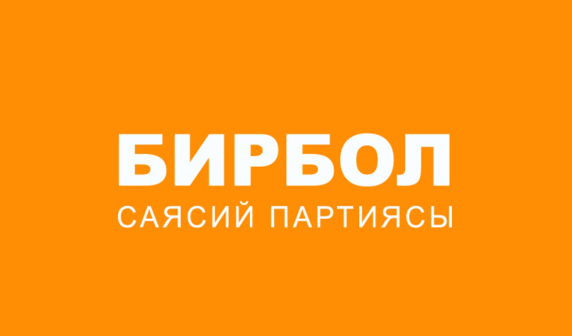 """""""Бир Бол"""": президент отставкага кетиши керек"""