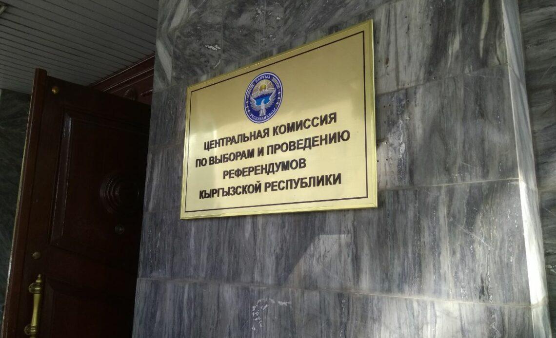 БШК Финансы министрлигинен жаңы шайлоону өткөрүүгө каражат сурайт