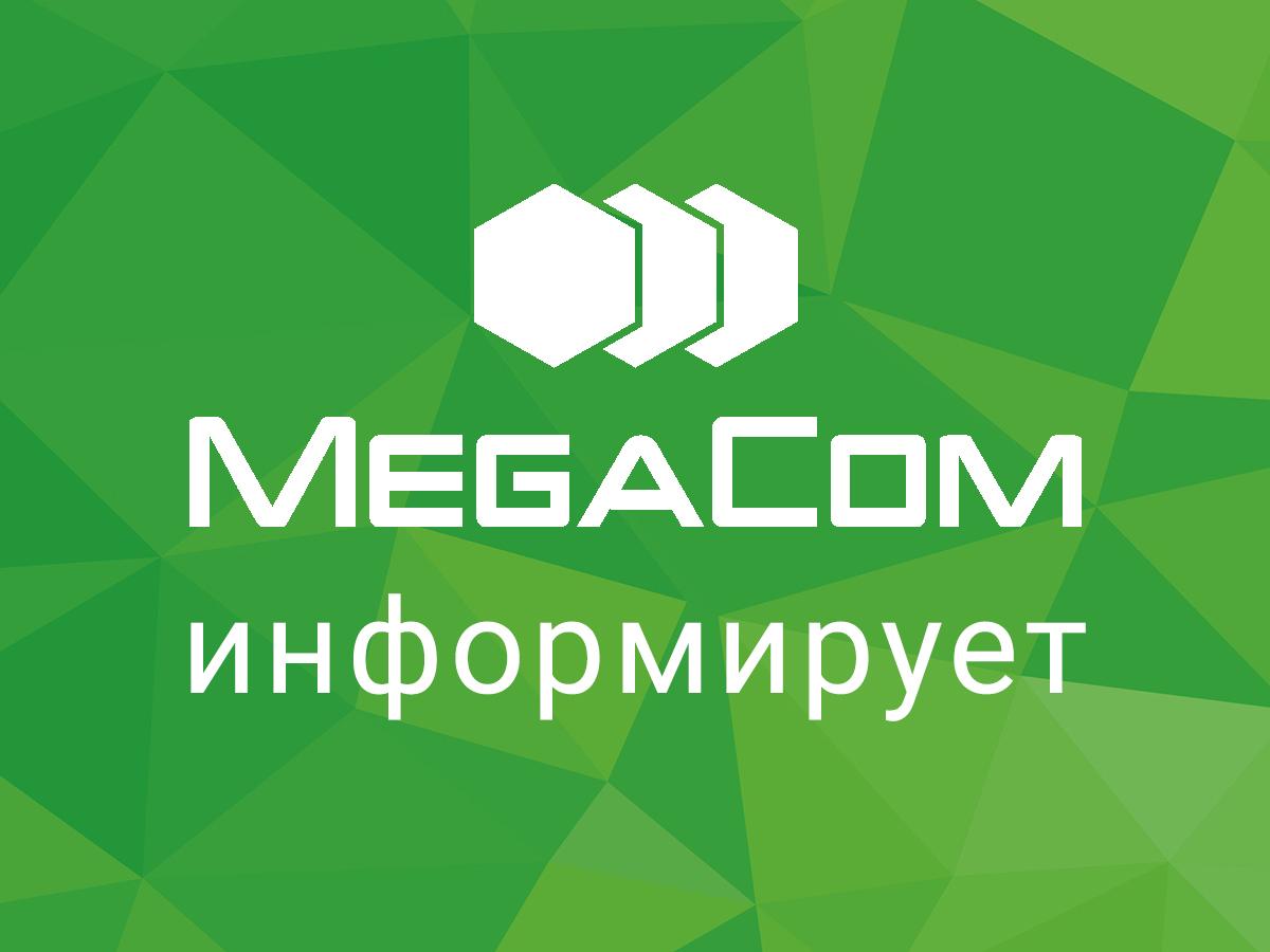 MegaCom саясий партиялардын атынан чагымчыл билдирүүлөрдү жөнөтүү фактысын четке кагат