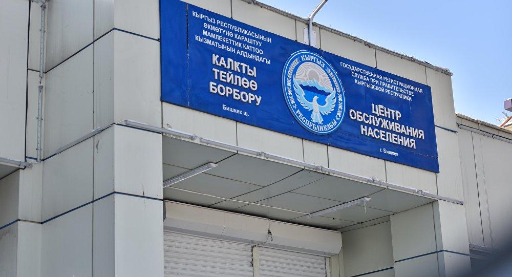 Былтыр 20 миңге чукул кыргызстандык аты-жөнүн өзгөрттү