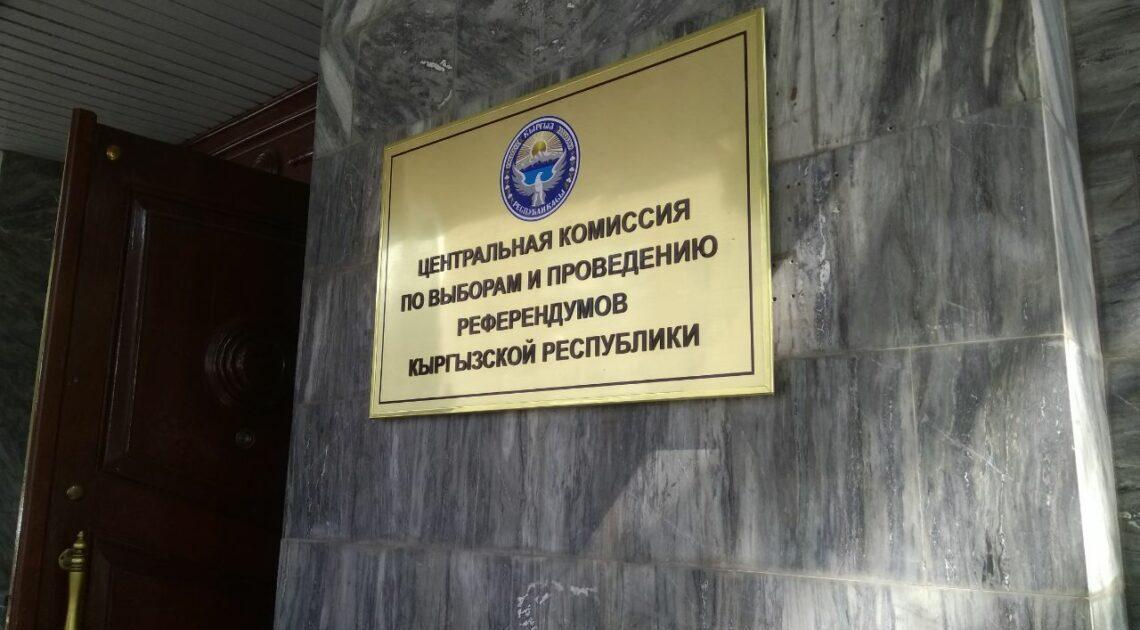 Еще 4 партии заявили о намерении участвовать в выборах депутатов ЖК