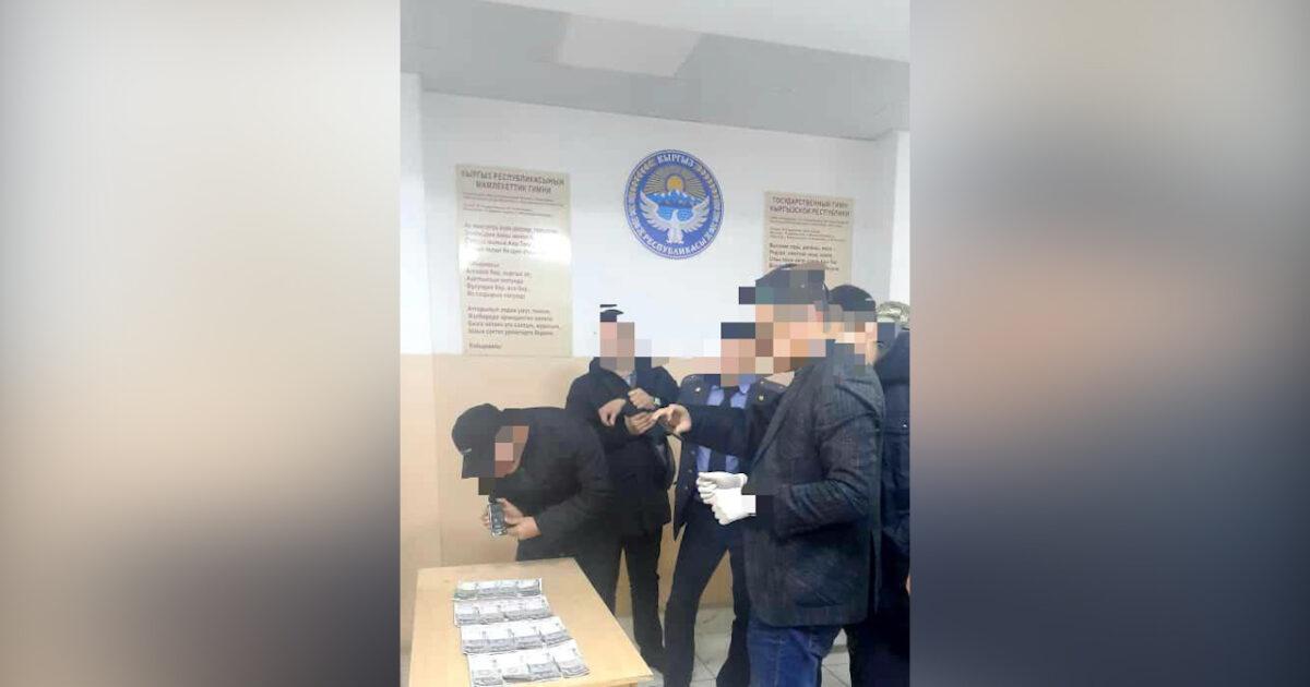 Бишкекте тергөөчү пара менен кармалды