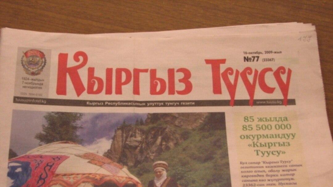 «Кыргыз Туусуна» жаңы башкы редактор дайындалды
