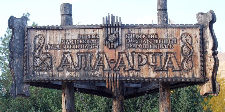 """УКМК: """"Ала-Арча"""" паркындагы мыйзамсыз иштерден 3,7 млн сом зыян келтирилди"""
