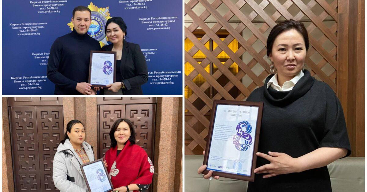 Reporter.kg поздравил сотрудниц пресс-служб Кыргызстана