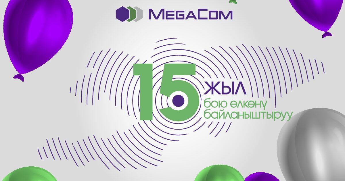Динамикалуу өнүгүүнүн жана ийгиликтин 15 жылы: MegaCom туулган күнүн майрамдайт!