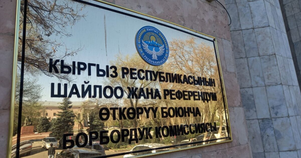 Жергиликтүү Кеңеш: 800 миңден ашуун адам добуш берди