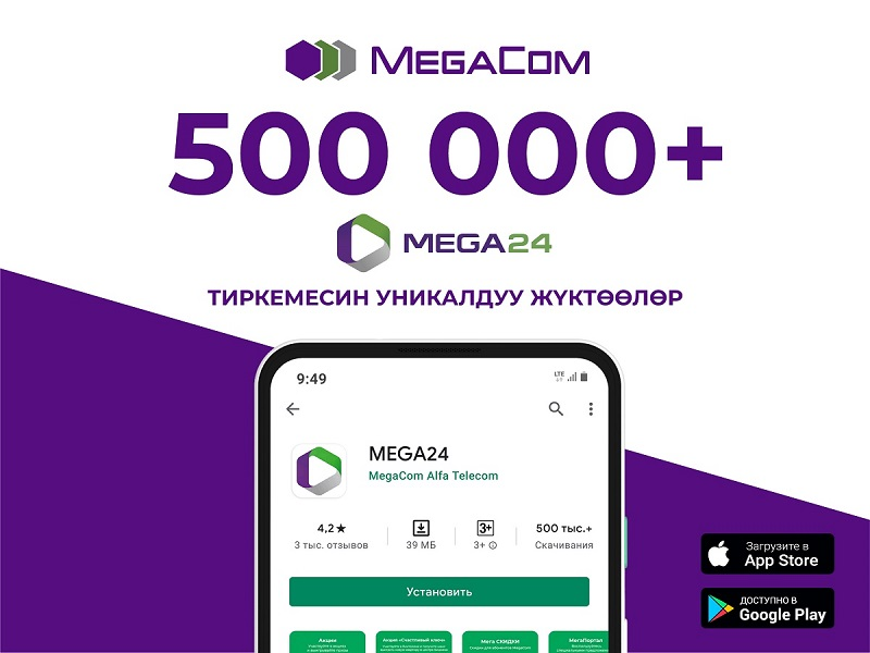 MEGA24 тиркемесин уникалдуу орнотуулардын саны 500 миңден ашты