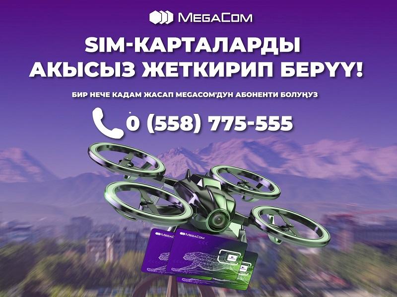 SIM-карталарды акысыз жеткирип берүү! Бир нече кадам жасап MegaCom'дун абоненти болуңуз