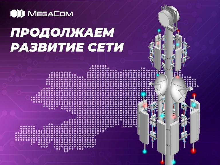 MegaCom увеличивает мощность и ёмкость сети 4G в семи областях Кыргызстана