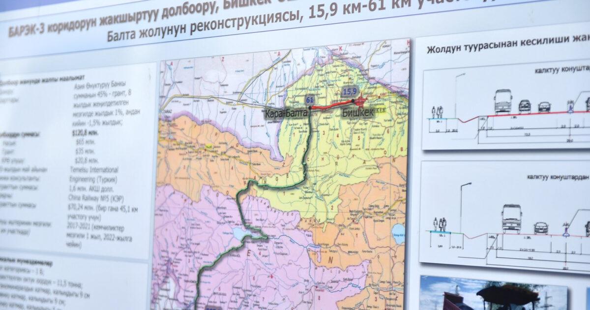 Марипов поручил завершить в срок все работы по реконструкции дороги Бишкек — Кара-Балта