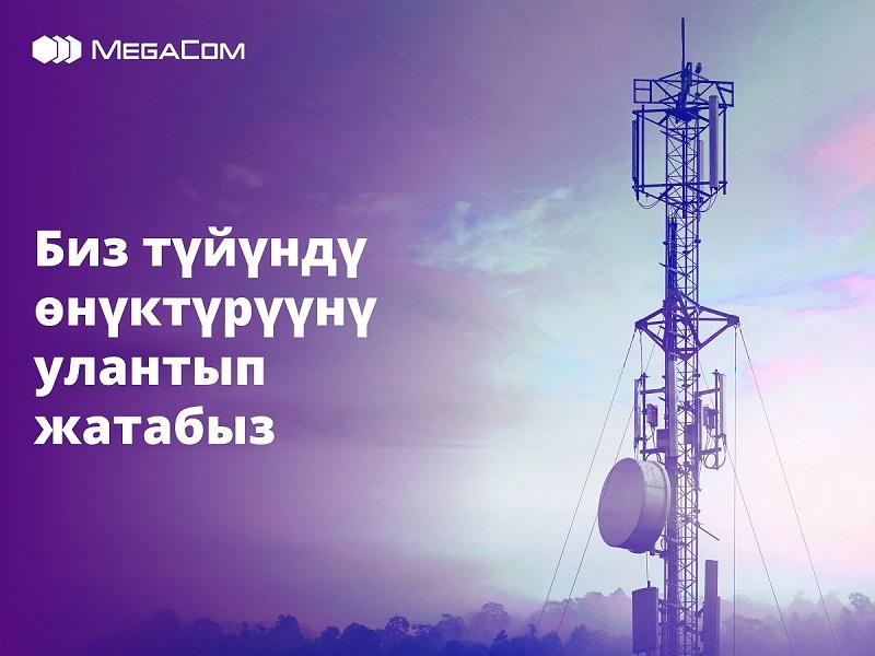 MegaCom 4G LTE түйүнүнүн кубаттуулугун жогорулатып, камтуу аймагын кеңейтүүгө басым жасоодо