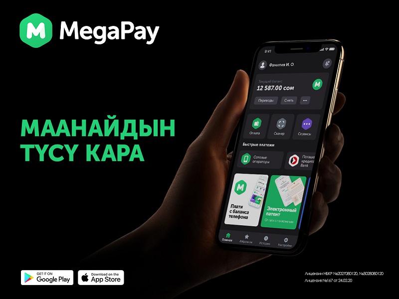 Сиздер сурадыңыздар – биз аткардык! MegaPay мобилдик тиркемесинде караңгы тема