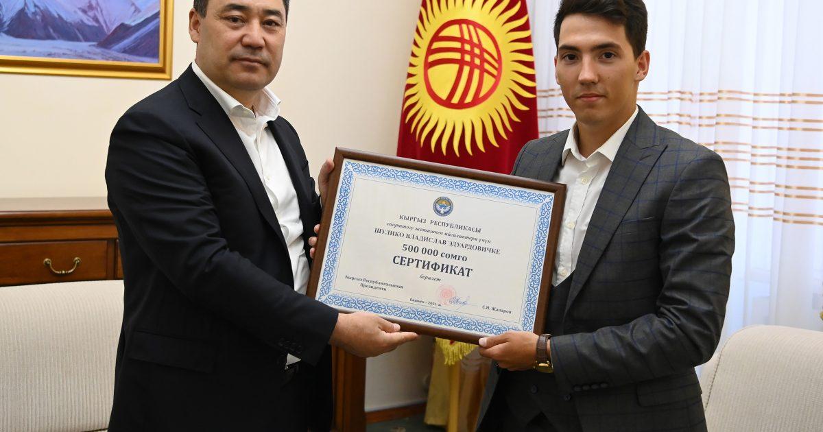 Жапаров Шуликонун Гиннеске кирүүсүнө 500 миң сом берди