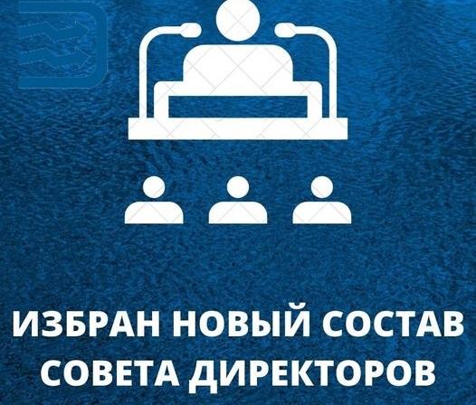 """Электр станциялар"" ААКнын директорлор кеңештери алмашты (Тизме)"