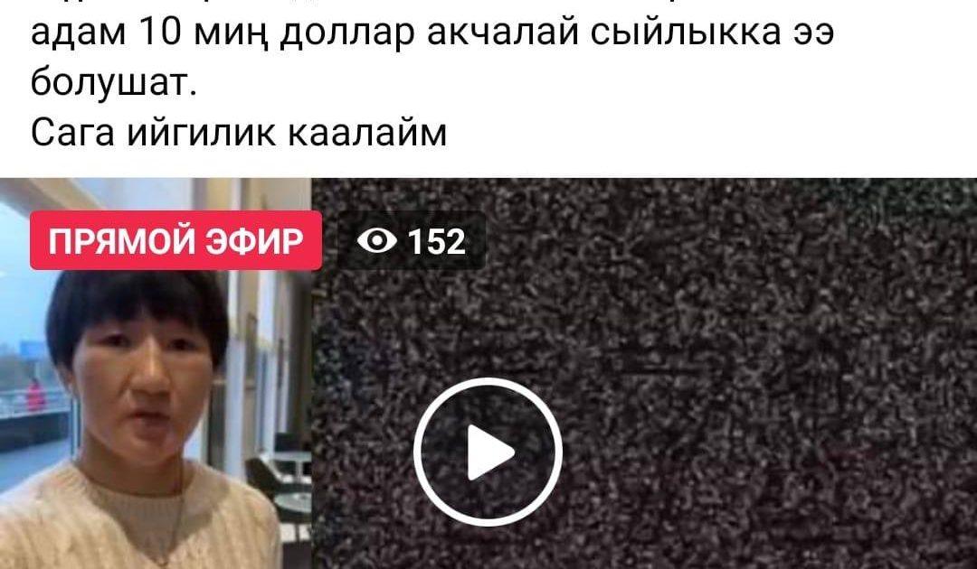 Мошенники от имени Айсулуу Тыныбековой проводят фейковый розыгрыш