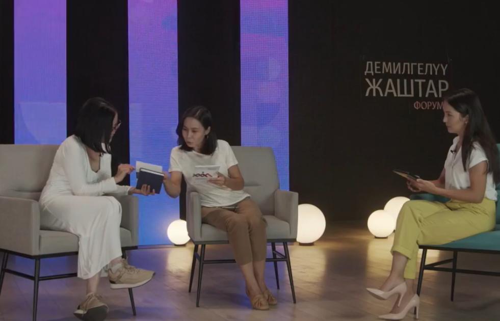 В Бишкеке прошёл ежегодный молодёжный форум