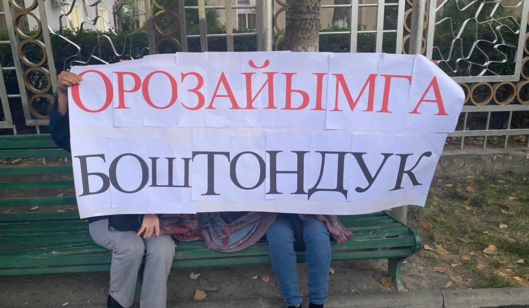 Прямой эфир. Митинг в поддержку Орозайым Нарматовой