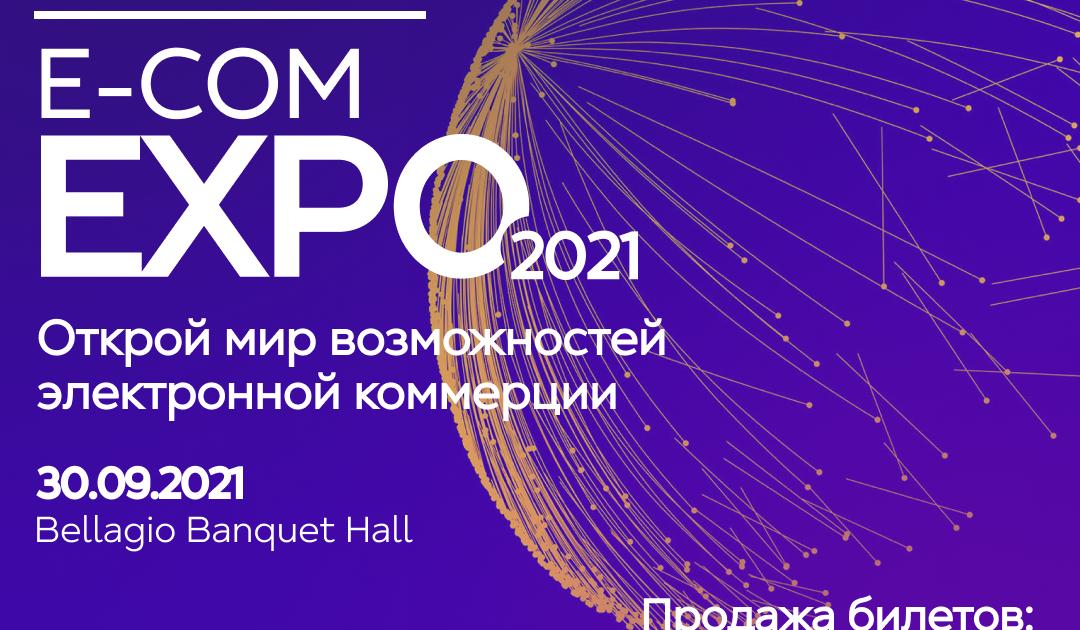 Бишкек: Алгач ирет электрондук коммерция боюнча форум өтөт