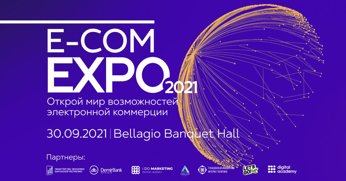 В Бишкеке пройдет I форум по Электронной Коммерции e-Commerce EXPO 2021