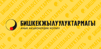 «Бишкекжылуулук тармагынын» директорлор кеңеши алмашты